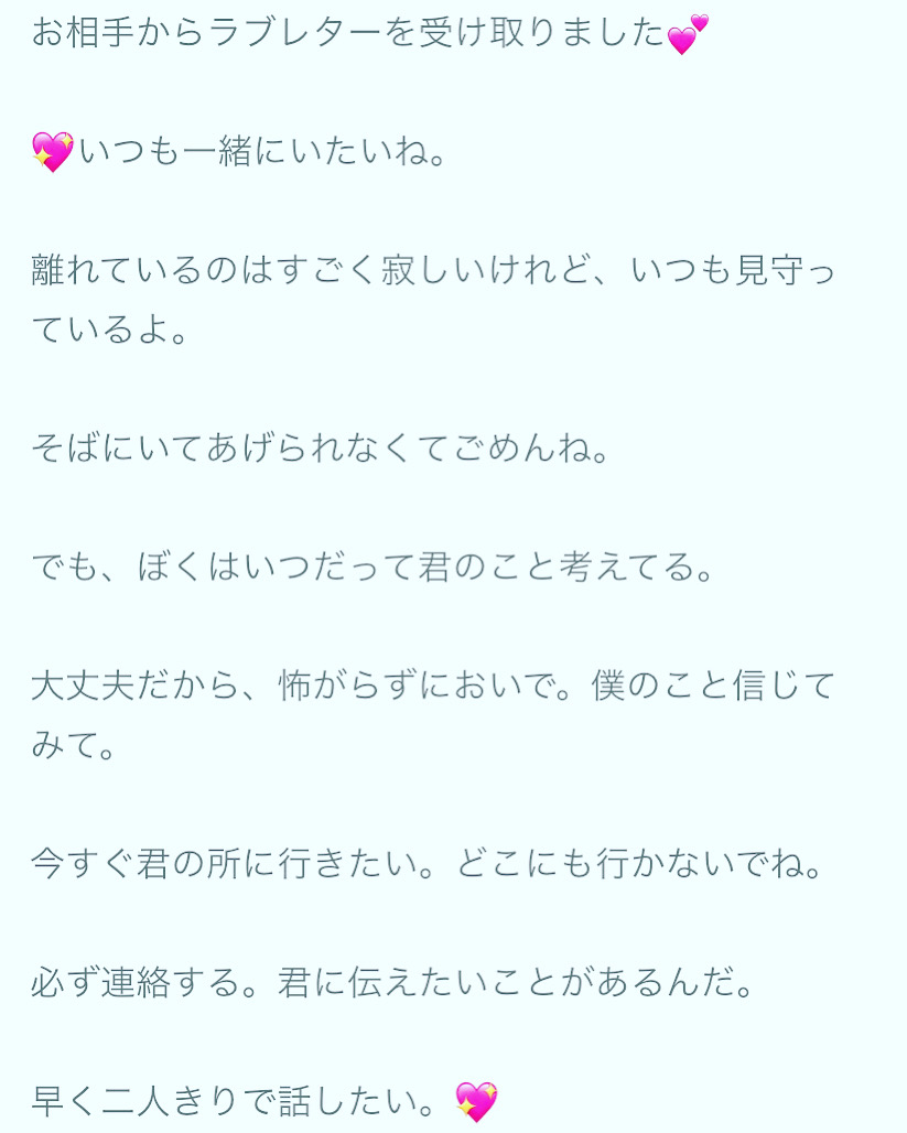 No 占い yes